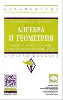 Алгебра и геометрия. Сборник задач и решений с применением системы Maple