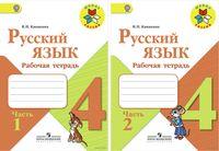 Русский язык. 4 класс. Рабочая тетрадь. В двух частях