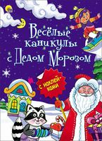 Веселые каникулы с Дедом Морозом