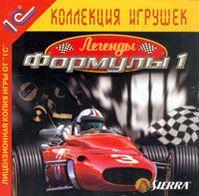 Легенды Формулы 1