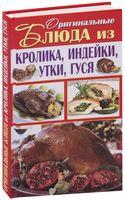 Оригинальные блюда из кролика, индейки, утки, гуся