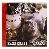 """Календарь настенный перекидной на 2020 год """"Вкусный Новый год"""" (30х30 см)"""