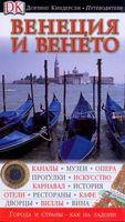 Венеция и Венето. Иллюстрированный путеводитель