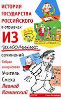 История государства российского в отрывках из школьных сочинений
