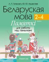 Беларуская мова. 2-4 класы. Памяткі для работы над памылкамі