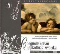 Великие композиторы. Том 20. Средневековая церковная музыка. Григорианский хорал (+ CD-ROM)