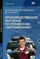 """Производственное обучение по профессии """"Автомеханик"""""""