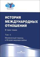История международных отношений. В 3 томах. Том 2. Межвоенный период и Вторая мировая война