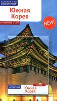 Южная Корея. Путеводитель