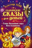 Славянские сказы для детей