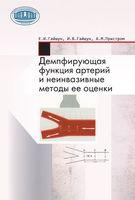 Демпфирующая функция артерий и неинвазивные методы её оценки