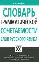 Словарь грамматической сочетаемости слов русского языка