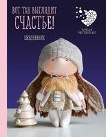 """Ежедневник """"Куклы Елены Гридневой. Вот так выглядит счастье!"""" (А6)"""
