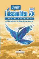 Французский язык. 5 класс. Книга для учителя