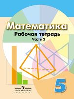 Математика. 5 класс. Рабочая тетрадь. Часть 2
