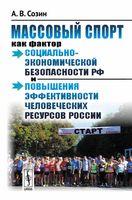 Массовый спорт как фактор социально-экономической безопасности РФ и повышения эффективности человеческих ресурсов России (м)