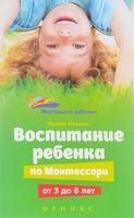 Воспитание ребенка от Монтессори от 3 до 6 лет