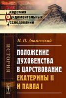 Положение духовенства в царствование Екатерины II и Павла I