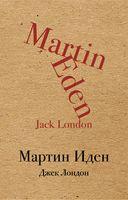 Мартин Иден (м)