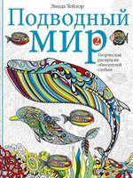 Подводный мир-2. Творческая раскраска обитателей глубин