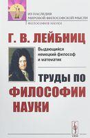 Труды по философии науки
