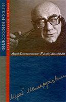 Мераб Константинович Мамардашвили