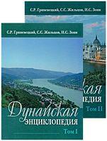 Дунайская энциклопедия (комплект из 2 книг)
