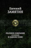 Евгений Замятин. Полное собрание сочинений в одном томе