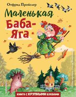 Маленькая Баба-Яга