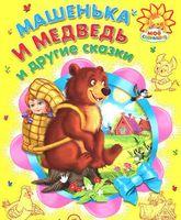 Машенька и медведь и другие сказки