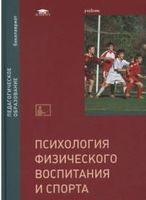 Психология физического воспитания и спорта