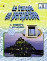 Французский язык. 8 класс. Учебник