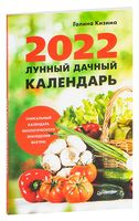 Лунный дачный календарь на 2022 год