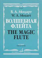 Волшебная флейта. Опера в двух действиях. Клавир