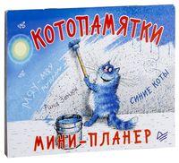 Синие коты. Мини-планер Котопамятки (А6)