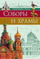 Энциклопедия о России. Соборы и храмы