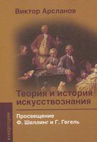 Теория и история искусствознания. Просвещение. Ф. Шеллинг и Г. Гегель