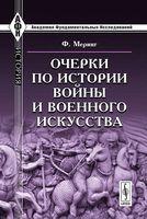 Очерки по истории войны и военного искусства