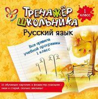 Русский язык. Все правила учебной программы. 1 класс