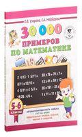 30000 примеров по математике. 5-6 классы