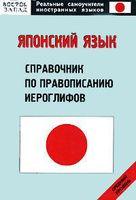 Японский язык. Справочник по правописанию иероглифов. Средний уровень