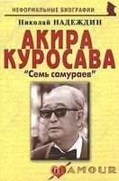 "Акира Куросава. ""Семь самураев"""