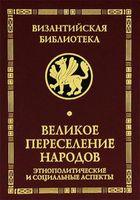 Великое переселение народов. Этнополитические и социальные аспекты