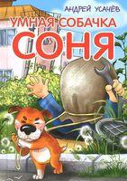 Умная собачка Соня. Веселые истории