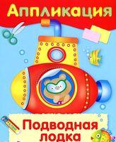 Аппликация. Подводная лодка