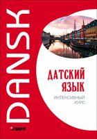 Датский язык. Интенсивный курс (+CD)
