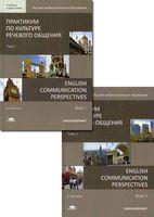 Практикум по культуре речевого общения (в двух томах + CD)