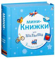 Мини-книжки для малыша. 9 книжек-кубиков