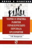 Теория и практика развития управленческого персонала предприятия