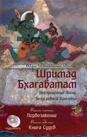 Шримад Бхагаватам. Первозаконие. Книга судеб (+ CD)